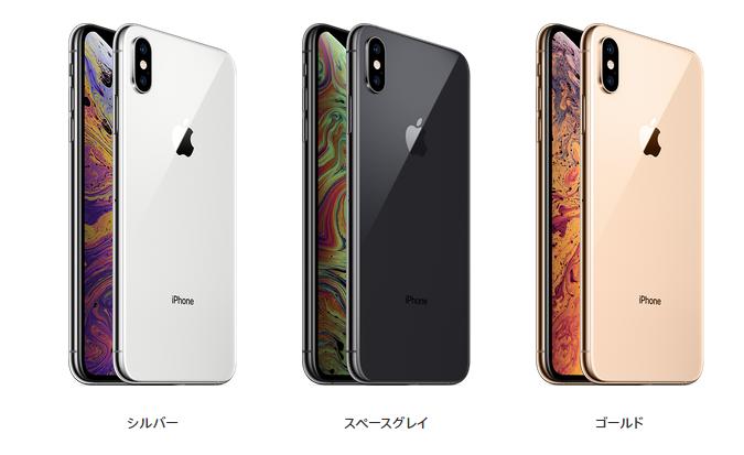 徹底比較 新型iPhone XS , XS Max, XR どれを買えばいいの? 衝撃の ...