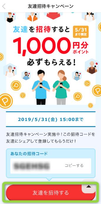 メルペイ 紹介 キャンペーン